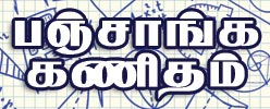 almanac calculation, Tambaram Astrologer, Thirukanitha panchangam, prohithar, Sri Thanigai Panchangam, positional Astronomy
