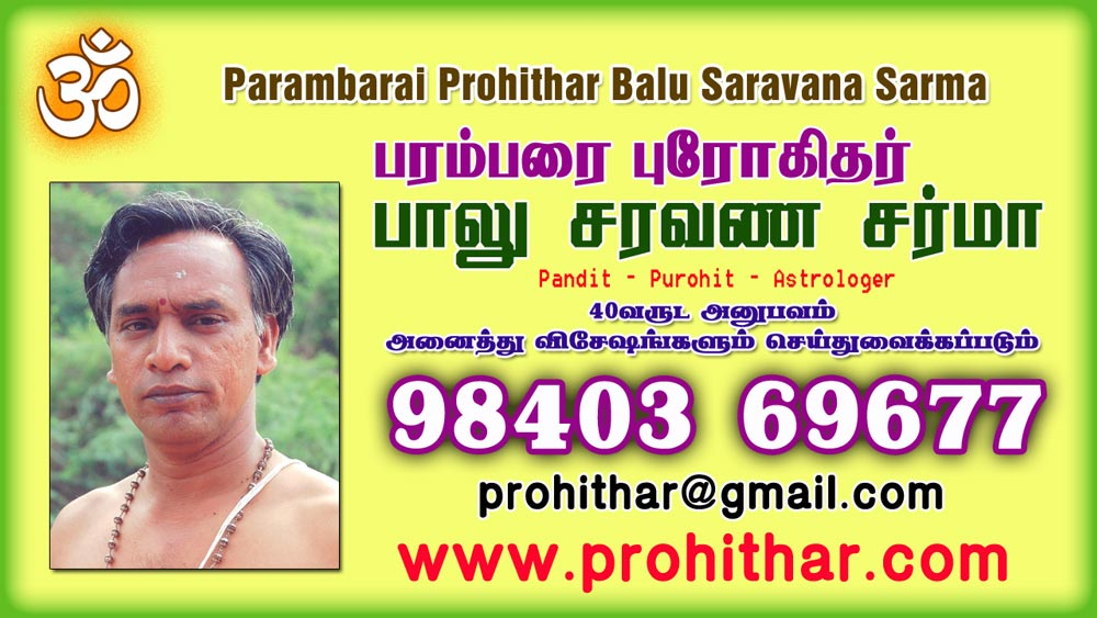 Top 10 Astrologer in chennai, famous astrologer in chennai Moulivakkam prohithar Astrologer, சென்னை மௌலிவாக்கம் புரோகிதர் ஜோதிடர்